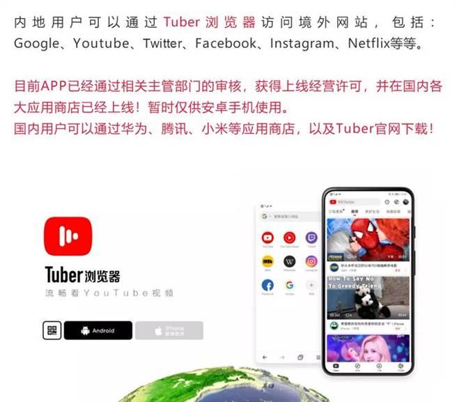 Tuber瀏覽器為上海豐炫公司出品,這家公司資金有奇虎360公司的背景,奇虎360是與大陸解放軍有密切關係的準官方企業,已被美國列入制裁實體清單內。(圖/推特)