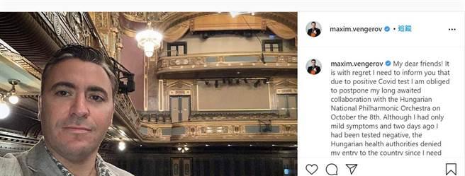 小提琴家凡格羅夫,日前在IG發出動態,告訴樂迷他確診的消息。(摘自IG)