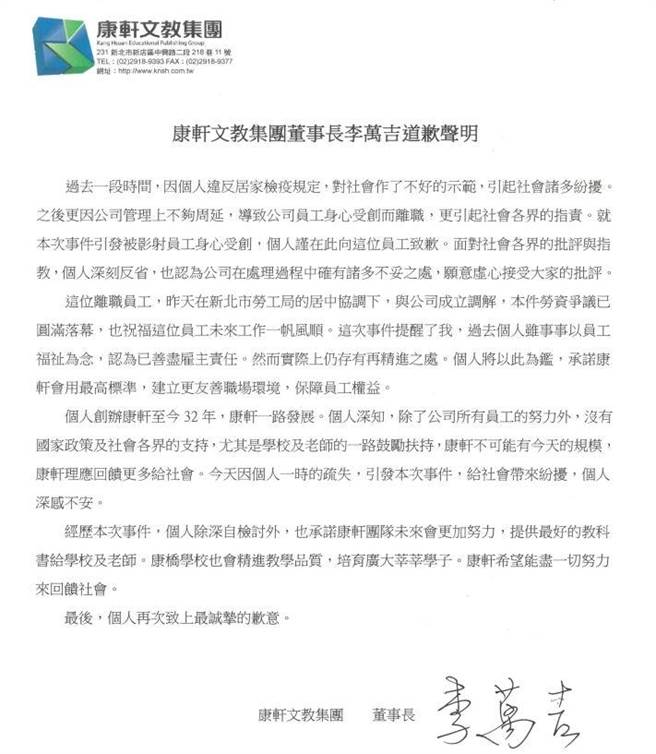 康軒董事長李萬吉道歉聲明。(圖/康軒提供)