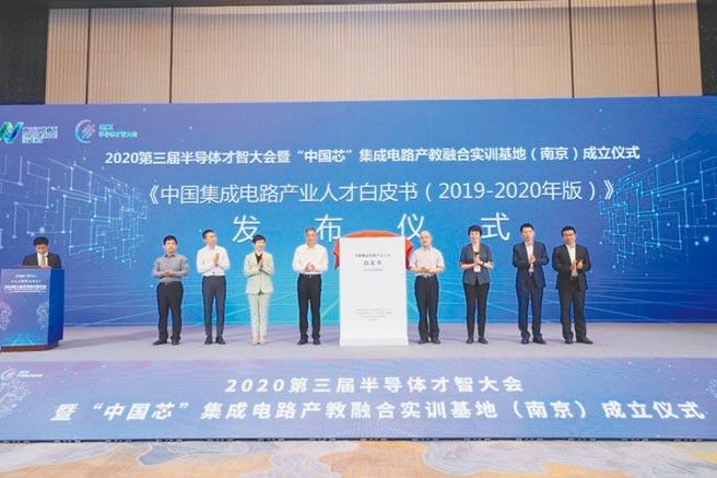 南京集成電路大學成立儀式。(取自電子信息產業網)
