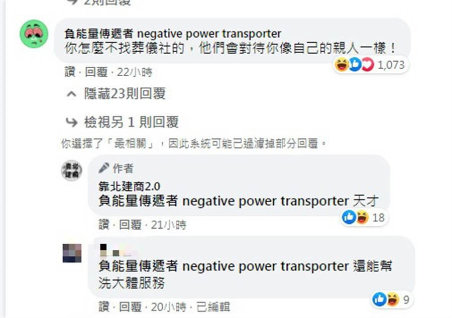 留言區不少網友搞笑給原PO主建議,讓人捧腹大笑。(圖/翻攝自臉書社團《靠北建商2.0》)