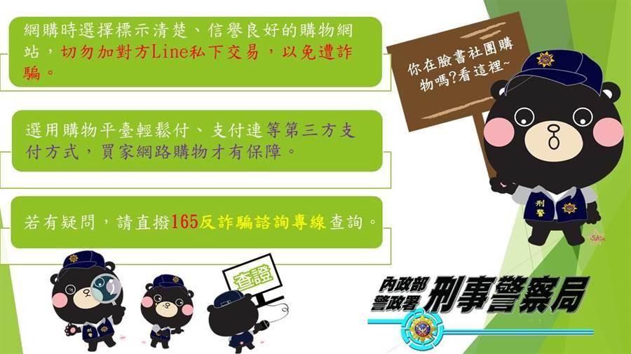 警方提醒,網購應慎選具有安全交易機制,且資安防護良好的購物平台。(翻攝照片/林郁平台北傳真)