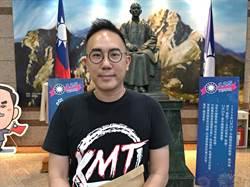 國民黨青年中常委批:民進黨關中天、 頻道給綠媒  提案請黨反制