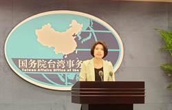 國民黨改名等「系列動作」 陸國台辦:大是大非的問題不容試探