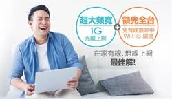 凱擘光纖升級 1G超高速上網再加WiFi 6、Mesh網路