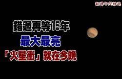 錯過再等15年 最大最亮「火星衝」就在今晚