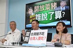 國民黨轟:農委會仍把萊克多巴胺當禁藥 怎可開放萊豬?