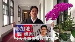 睽違9年陳偉殷今登板日職 賴清德化身球迷送祝福