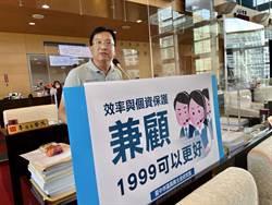 市民投訴1999竟業者親自來電 個資誰保護?