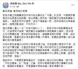 林為洲提改黨名惹議  吳敦義轟:愚者短視近利