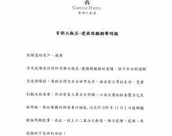 不敵新冠疫情 首都大飯店旗艦館「無限期歇業」