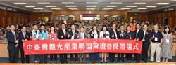 中台灣產官學合作發展觀光 透過平台行銷發展在地特色