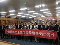 中台灣觀光發展論壇登場 126單位簽署合作協議