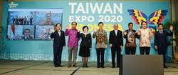 2020年線上印尼台灣形象展 雲端相會覓商機
