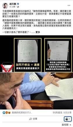 國民黨幹部留言遭封鎖 酸嗆趙天麟:比其邁更其邁