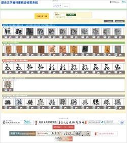 東亞最大文字圖像庫 上線囉