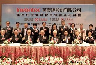 華南銀主辦英業達聯貸案 鞏固台廠供應鏈核心競爭力