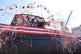 抗擊中國大陸 日最新型潛艦「大鯨號」舉行下水典禮