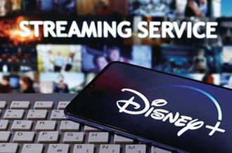 迪士尼重整 主攻串流平台