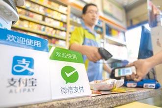 數位人民幣降臨 衝擊微信支付寶