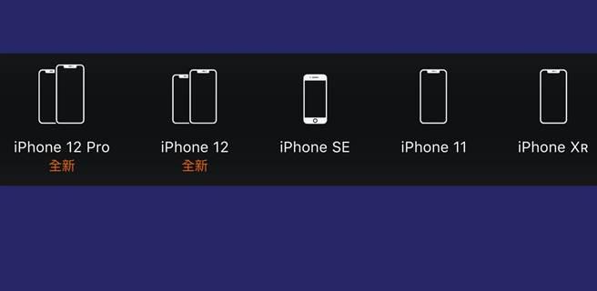 蘋果下架iPhone 11 Pro與iPhone 8系列 官網共提供93款可選