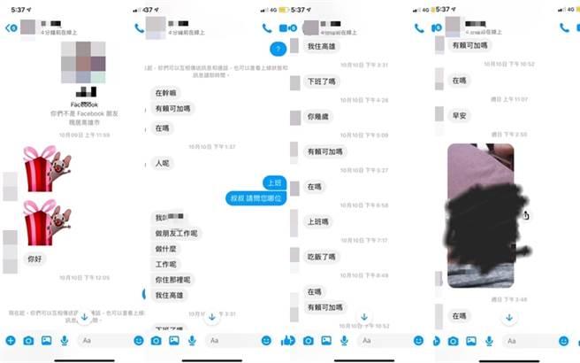巨乳妹某天在臉書私訊框收到1名淫棍阿伯的私照騷擾。(翻自爆怨公社)