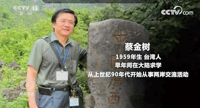 央視報導指大陸破獲台灣學者蔡金樹為台諜。圖為播放蔡金樹被捕訪談畫面。(摘自央視)
