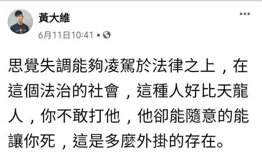 (圖/黃大維臉書)