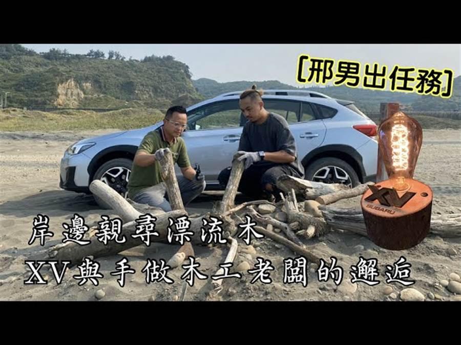【邢男出任務】岸邊親尋漂流木,SUBARU XV與手做木工老闆的邂逅