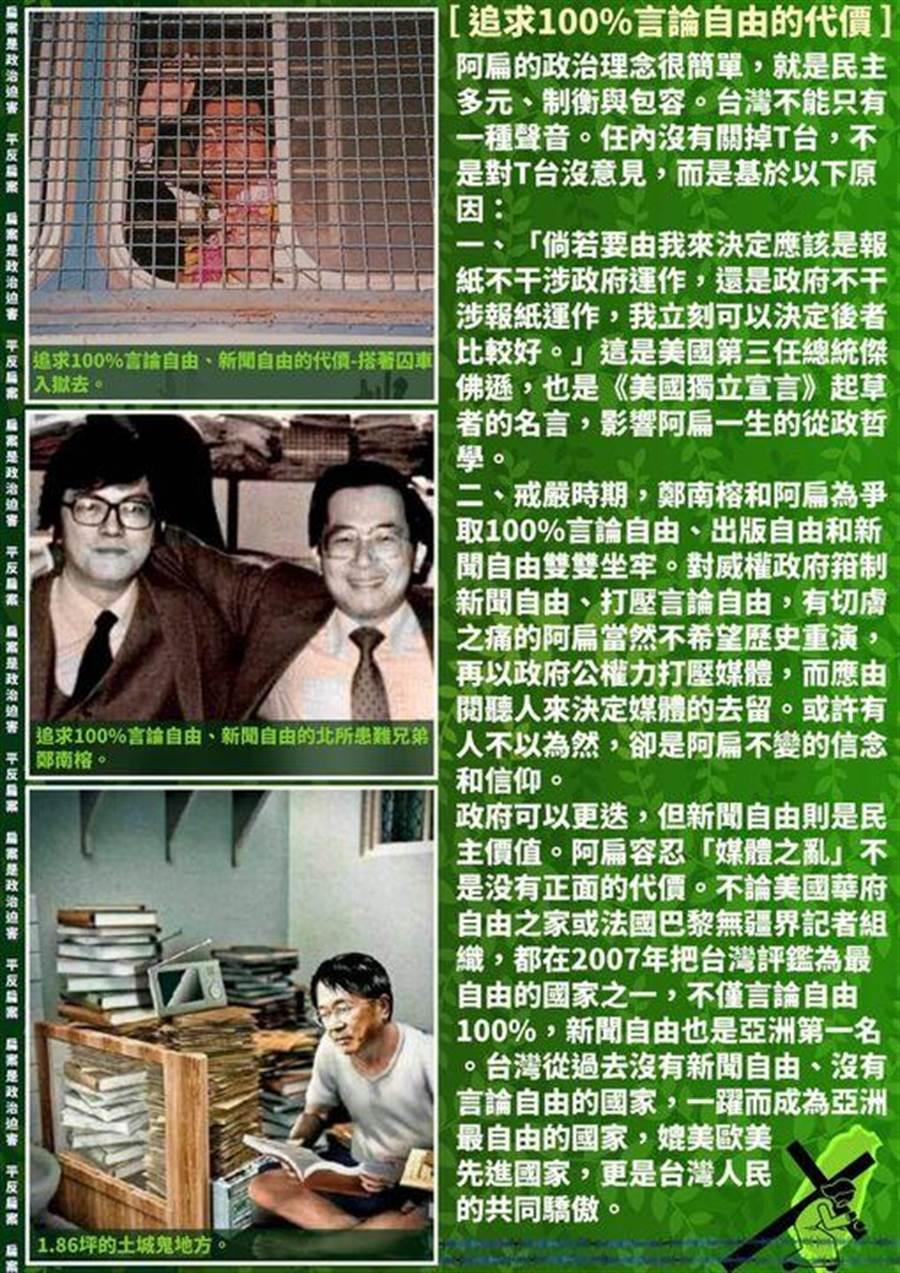 扁放與鄭南榕合照:台灣不能只有一種聲音。摘自陳水扁臉書