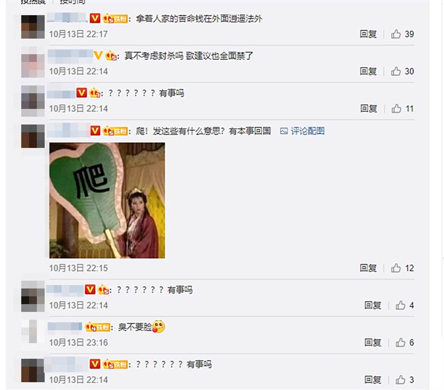 微博网友批评曲婉婷。(图/翻摄自搜狐娱乐微博)