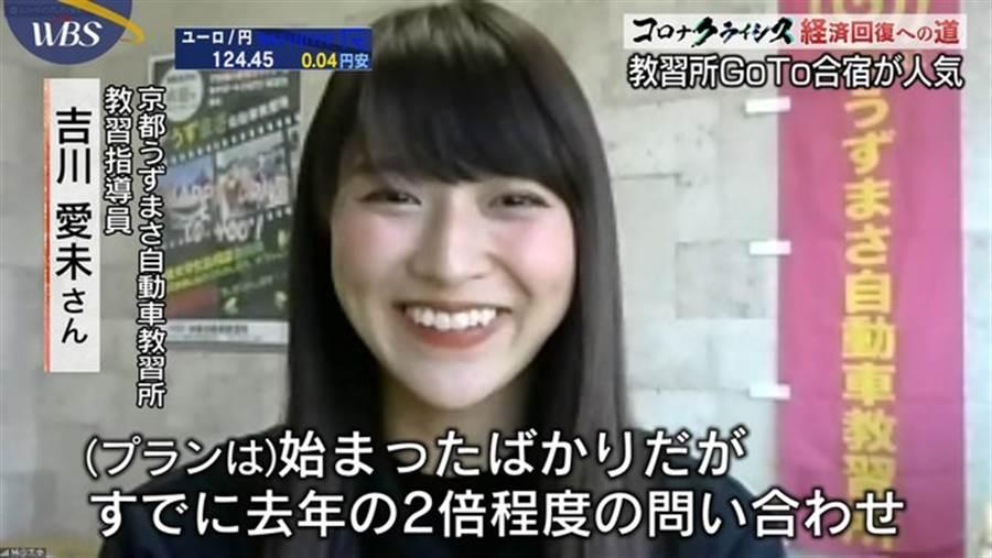 日本汽車駕訓班正妹教練吉川愛未,憑著超可愛笑容,一夕爆紅。(取自日網)