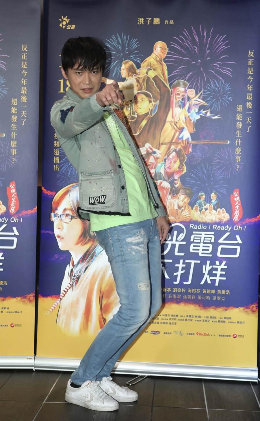 黃鐙輝在公視人生劇展《陽光電台不打烊》飾演電台台柱。(公視提供)