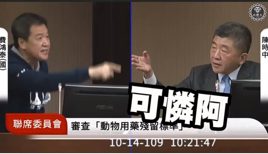 國民黨立委費鴻泰狂轟衛福部長陳時中。(圖/國會頻道直播畫面/摘自比特王YouTube)