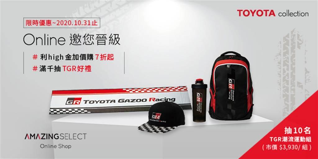 LEXUS & TOYOTA品牌精品官方服務網正式上線