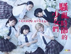 日本女高中生臨死前想做什麼?她竟回答「性」