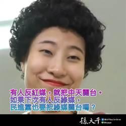 關中天新聞台扯馬英九 孫大千嗆林錫耀:不必牽拖笑掉牙的理由