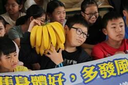 達德能源購880箱香蕉助農 贈麥寮國小學童