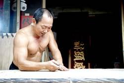 允文允武的木匾專家吳崑章