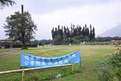 百年佐倉公墓轉型 花蓮市擬興建全民運動館