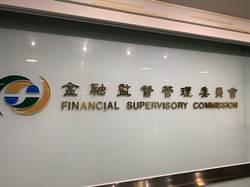 莫助新台幣升值 金管會准外資用外幣擔保借款