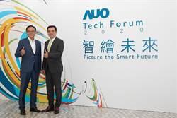 5G+AI數位轉型夯 友達號召夥伴共創智慧場域新契機