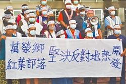 反地熱 花蓮紅葉部落抗議