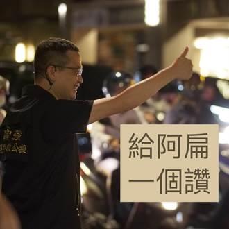 劇情神展開!羅智強竟號召網友「給阿扁一個讚」