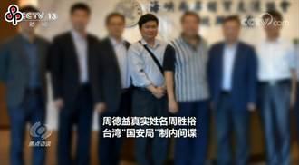 人民日報刊登「告台灣情治部門書」籲:站在歷史正確一邊