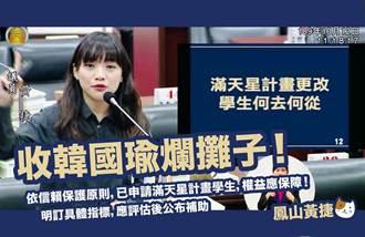 韓國瑜丟下「55位學生」爛攤?黃捷成箭靶遭嗆:鞭屍欠罷免!