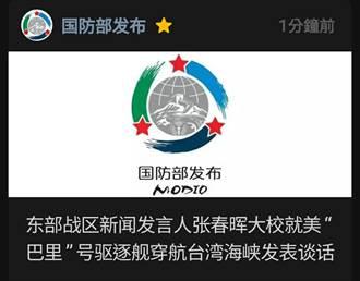 美驅逐艦穿越台灣海峽 張春暉:美向台獨勢力發出錯誤信號
