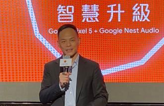 台灣大攜手Google 開賣Pixel 5與Nest Audio智慧音箱