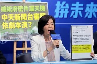 國民黨:總統府密件漏天機 中天新聞台審照依劇本演