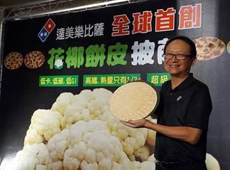 無澱粉的披薩!台灣達美樂創全球首例